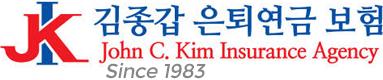 김종갑 은퇴연금 보험 John C.Kim Insurance Agency